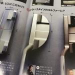 ハンドメイドL字マレットパターがGD誌に登場!