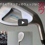 Youtubeチャンネル「HIGH SPEC GOLF」にマスダゴルフが登場!