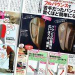 『月刊ゴルフダイジェスト』にマスダウェッジが登場!