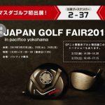 ジャパンゴルフフェア2019に出展!
