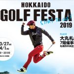 GDO主催「北海道ゴルフフェスタ」に参加します!