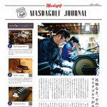 ジャパンゴルフフェア2019で配布した「MASDAGOLF JOURNAL – vol.1」を期間限定公開します!
