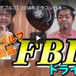 飛ばし屋の人気Youtuber、万振りマンさんの動画に登場!