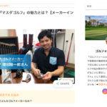 『GOLF FOCUS』にインタビュー記事が掲載されました!